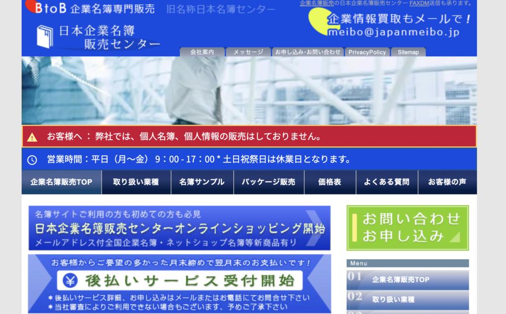 日本企業名簿販売センターの介護会社リスト