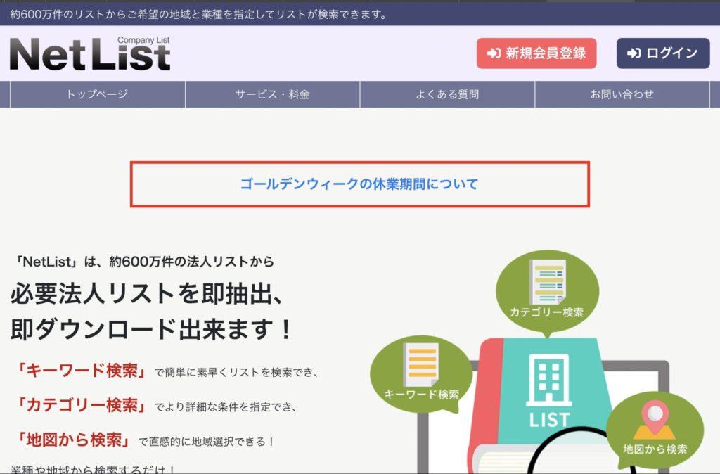 Net list