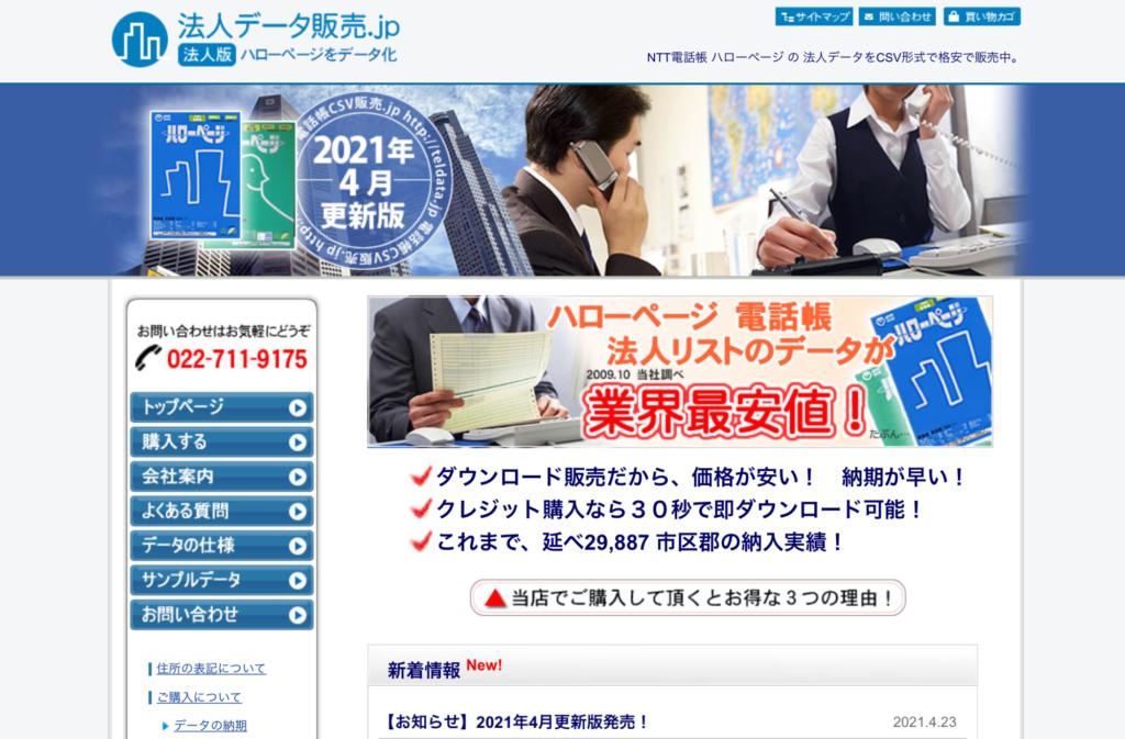法人データ販売.JPの特徴と電話帳リスト