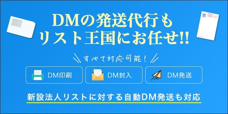 DM発送代行サービス-リスト用意〜プリント〜ラベル貼り〜発送まで一貫して提供